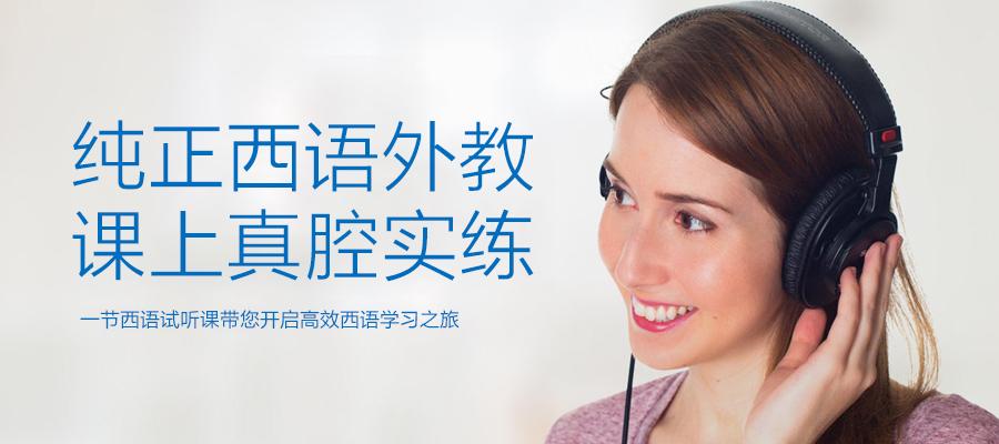 上海西班牙语学习基础