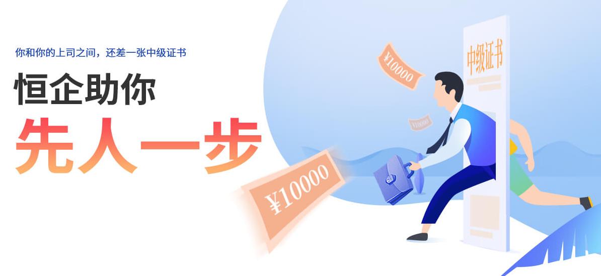内江中级会计证培训