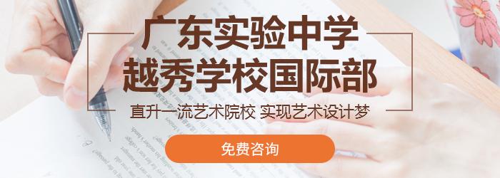 广东实验中学越秀学校国际部要交多少钱