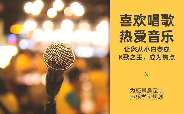 深圳声乐培训私教课