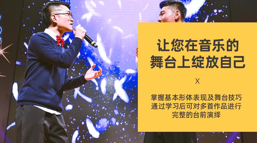 深圳聲樂培訓私教課