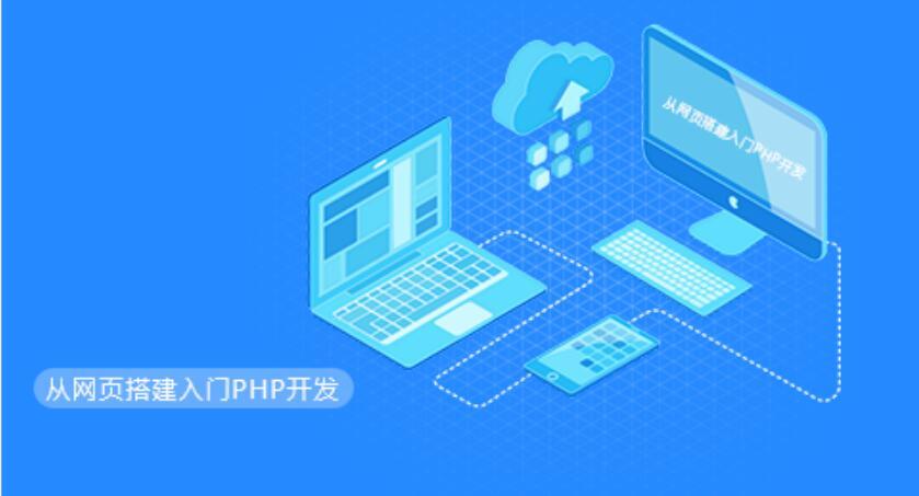 南通php程序培训学校