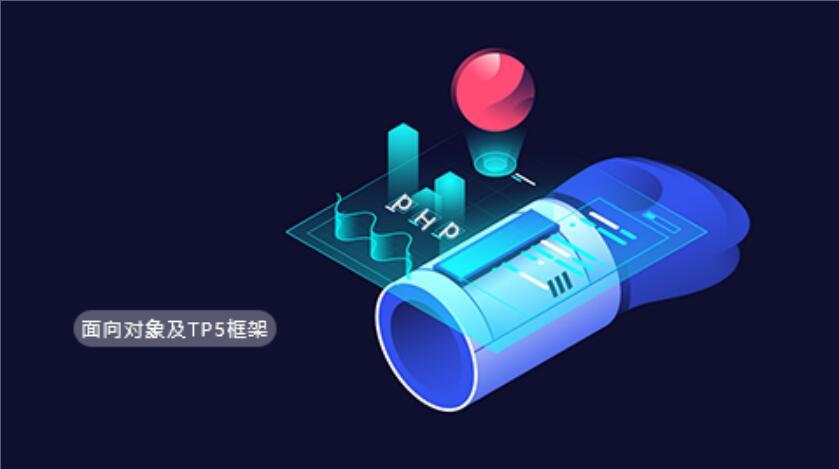 南通php程序培训机构
