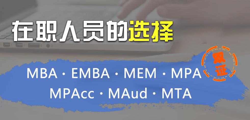 呼和浩特EMBA報考條件