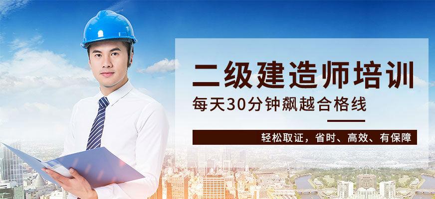 滨州二级建造师培训机构那个好