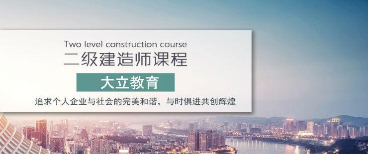 滨州二级建造师专业培训