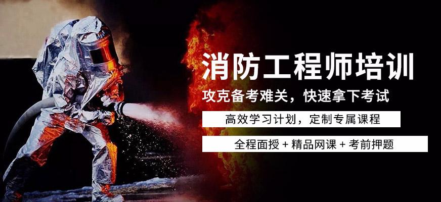 滨州一级消防工程师培训费用