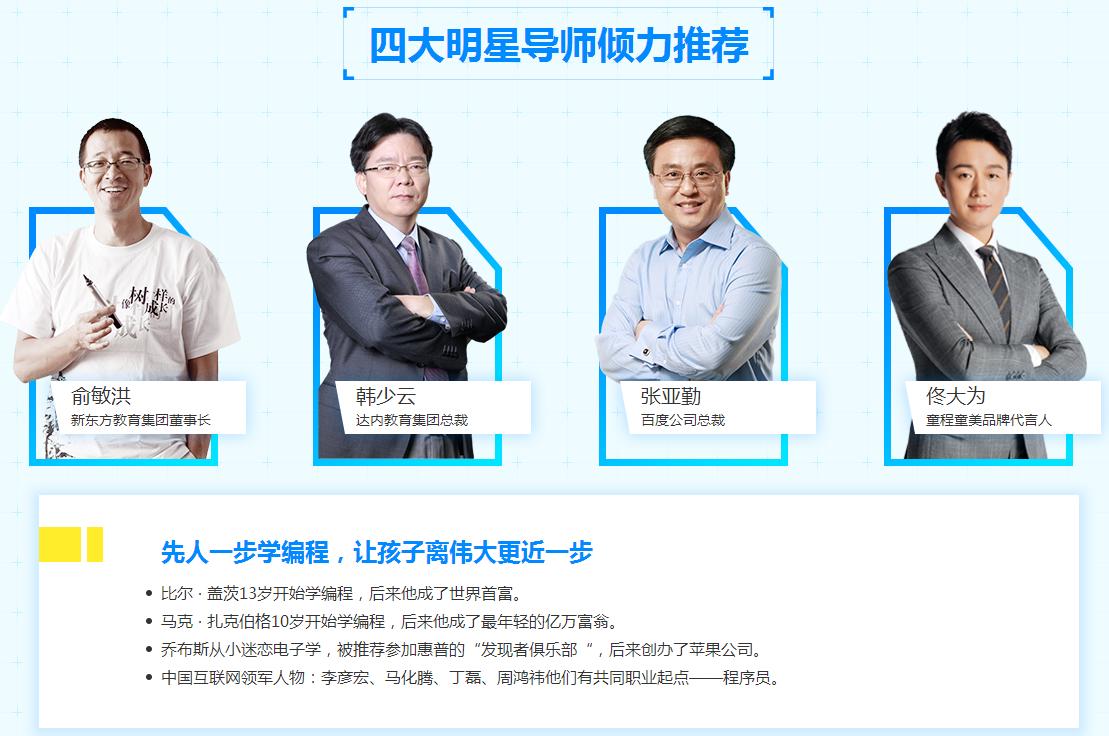 芜湖少儿编程十大培训机构