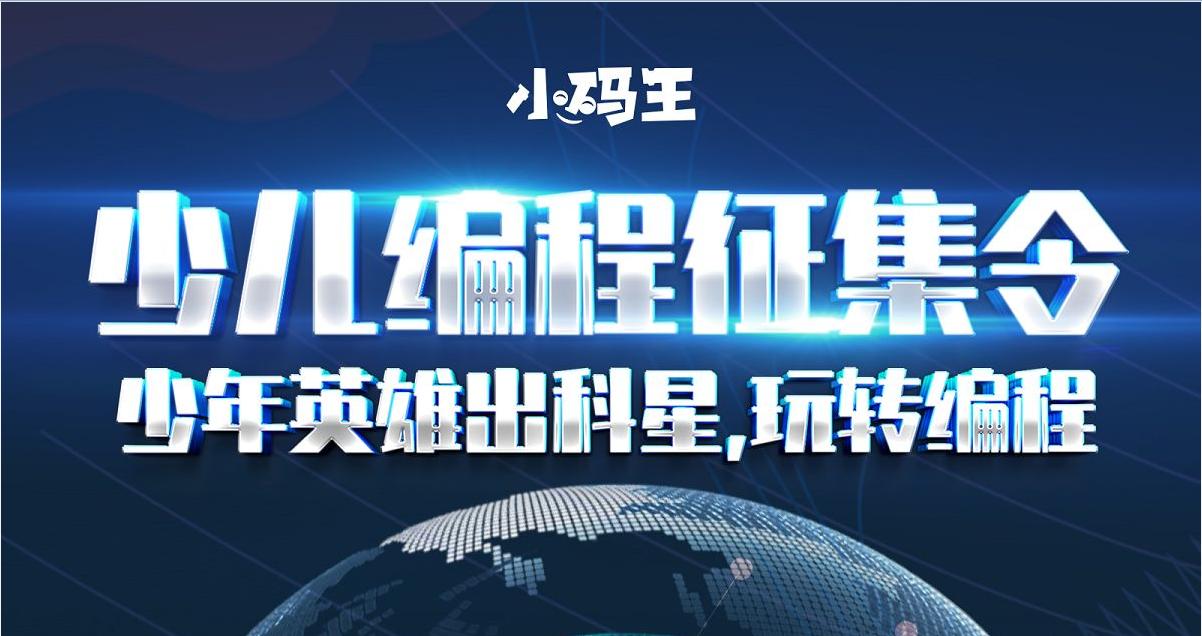 北京少儿编程培训班