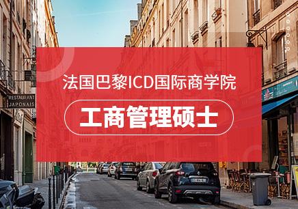 法国巴黎ICD国际商学院MBA