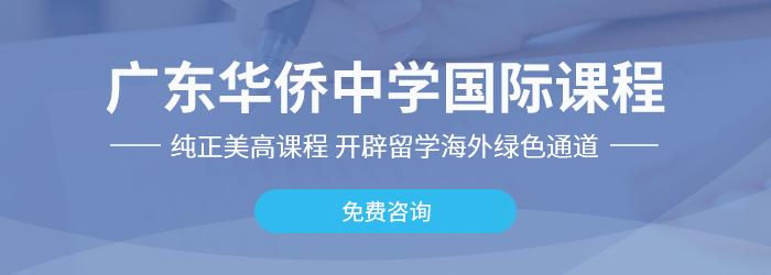 廣東華僑中學國際部學費一年多少