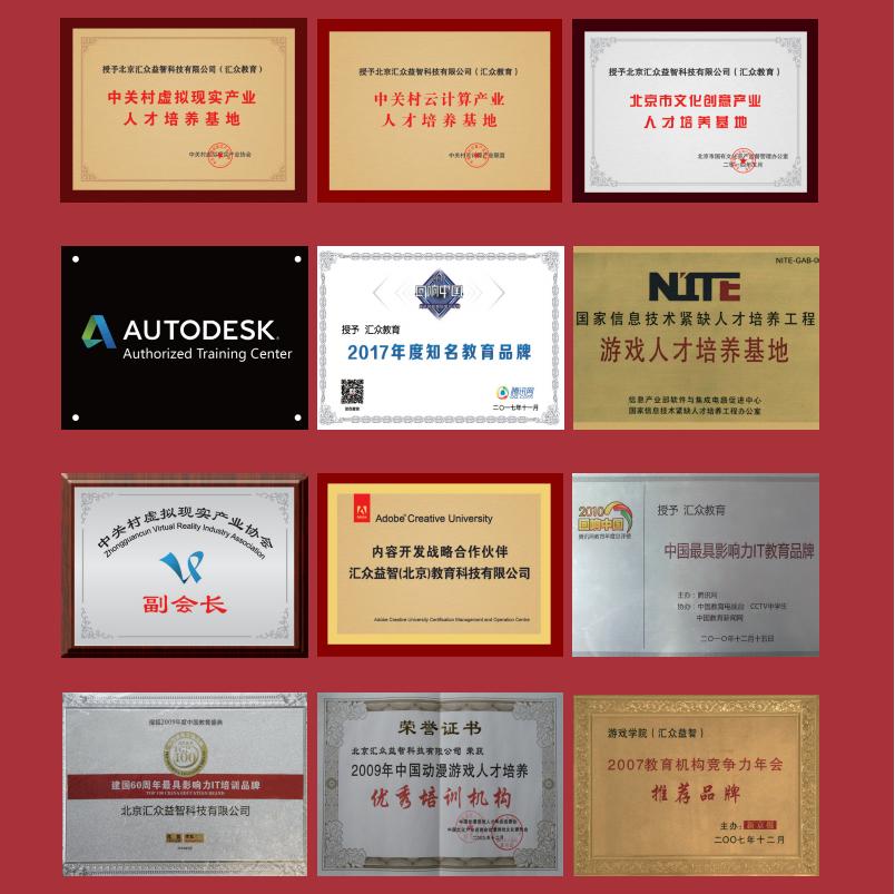 北京汇众3D游戏