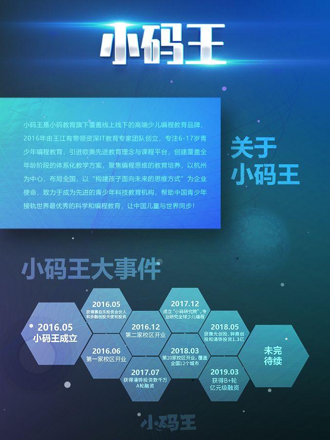 北京少儿编程课程