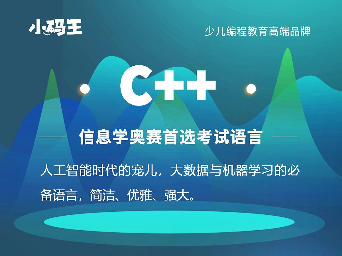 北京学少儿编程培训机构