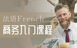 上海法语培训