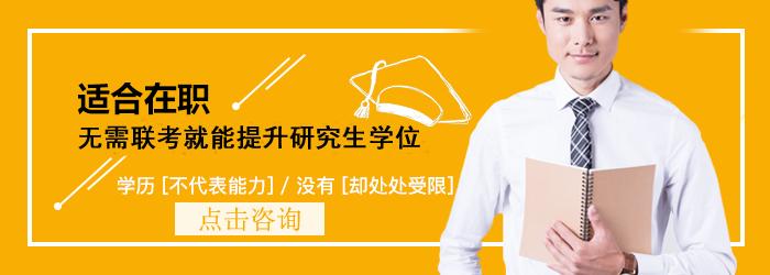 大专考广州的研究生