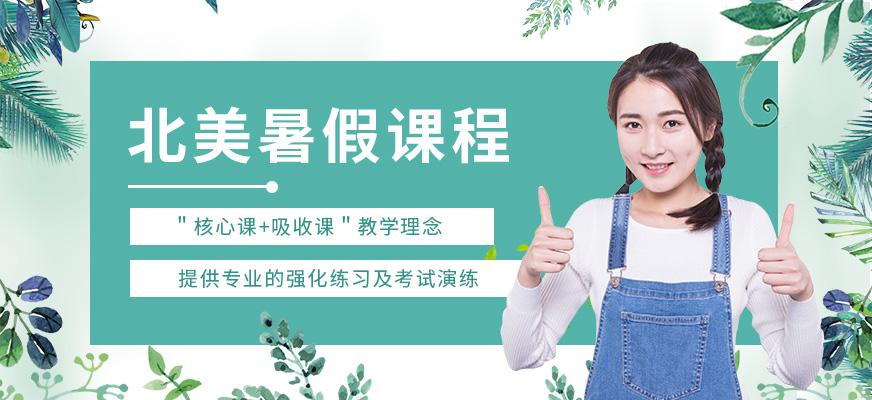 绍兴柯桥区托福培训班机构排名