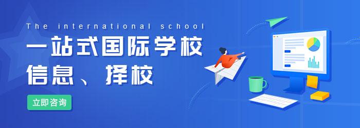 上海美高双语学校私立学校