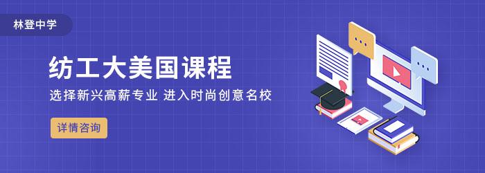 上海普陀区国际高中招生电话