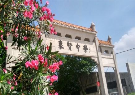广州全日制国际学校