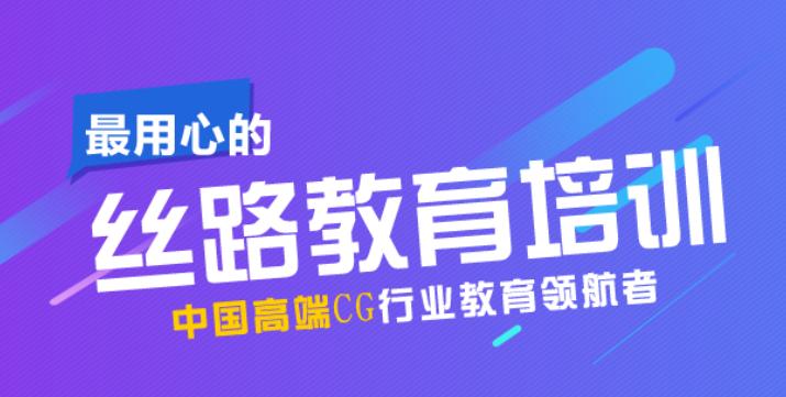 南京丝路平面设计培训学校