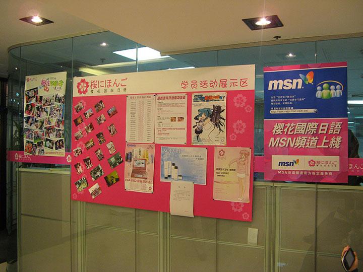 南通日语培训樱花国际日语