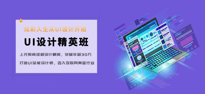金华婺城区ui设计学习机构