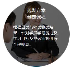 北京市托福学习班