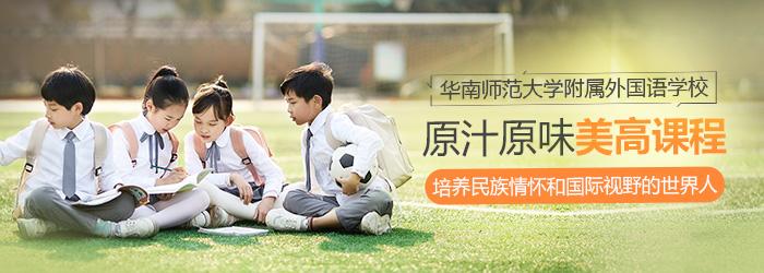 华师附外美式高中广州学校好不好
