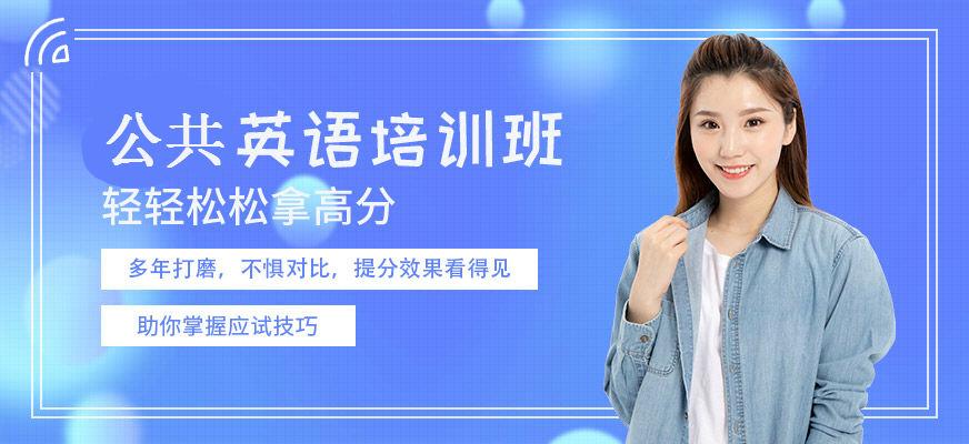 上海公共英语培训中心费用
