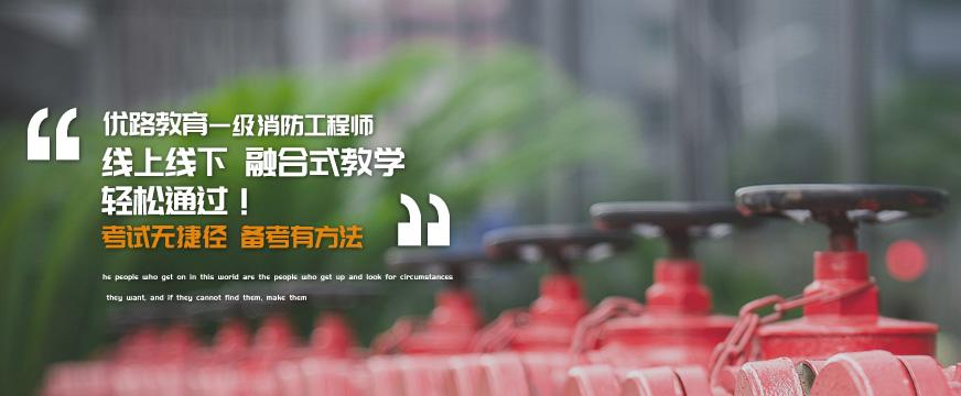 南通消防工程师培训_优路消防培训_消防安全培训