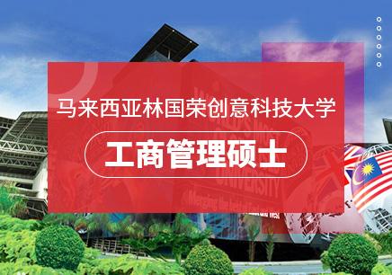馬來西亞林國榮創意科技大學MBA