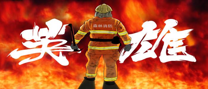 石家庄一级注册消防工程师培训机构