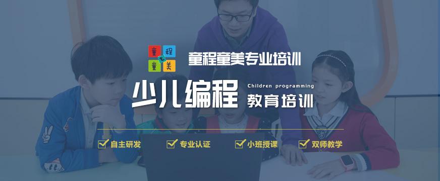 淄博淄川区机器人培训机构排名