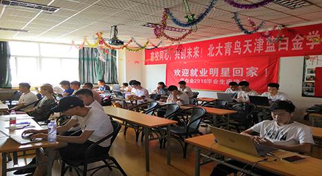 天津短期软件开发培训机构