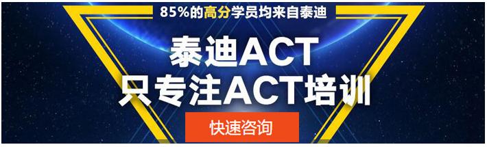 北京ACT培训课程