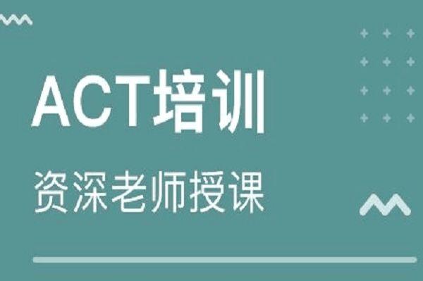 北京ACT补习班多少钱