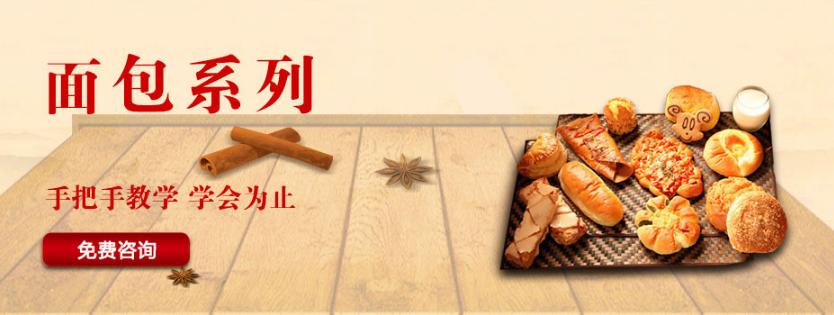 南宁面包培训