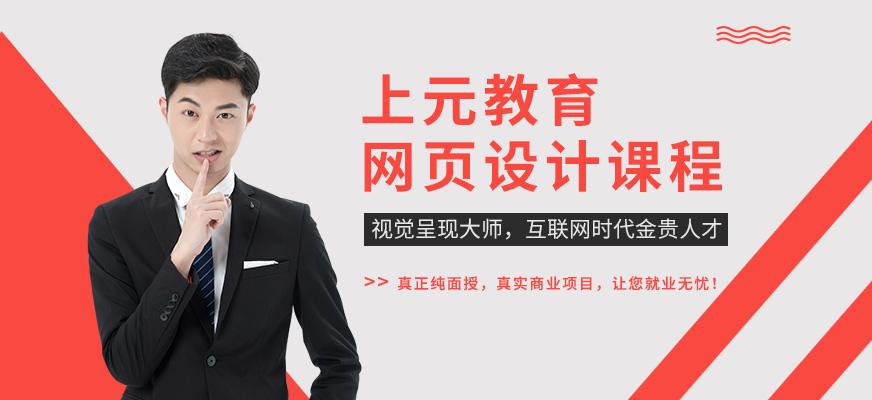 义乌网页设计短期培训学校