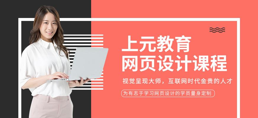 金华婺城区网页美工腾博会娱乐培训机构