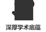 天津法语机构哪家好