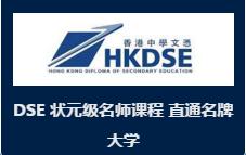 香港dse培訓機構優勢