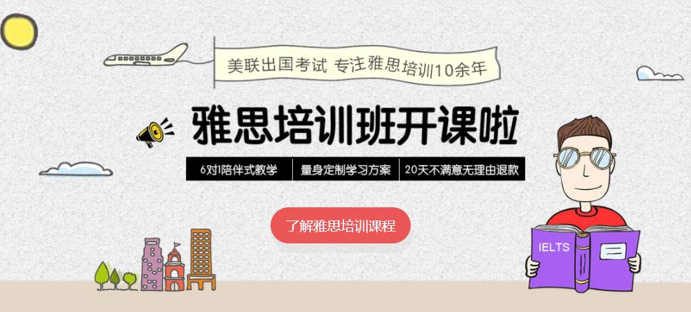 南昌雅思教育培训机构