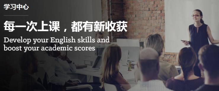 马鞍山英语口语 培训机构