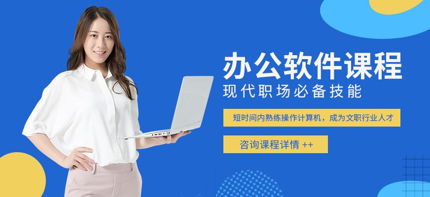 义乌电脑办公班培训