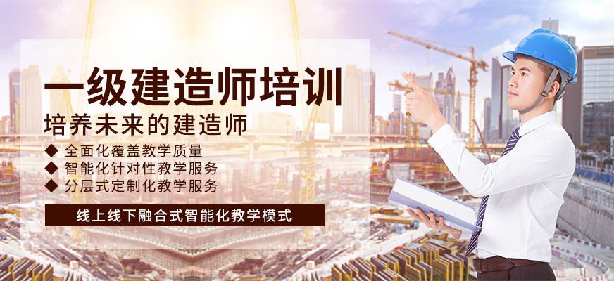 内江建造师一级培训班