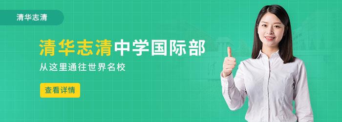 北京清華志清中學難度怎么樣