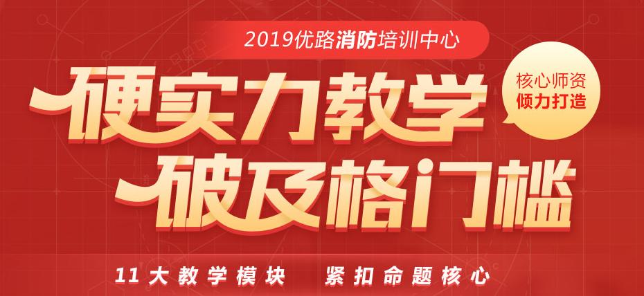 桂林注册消防工程师辅导
