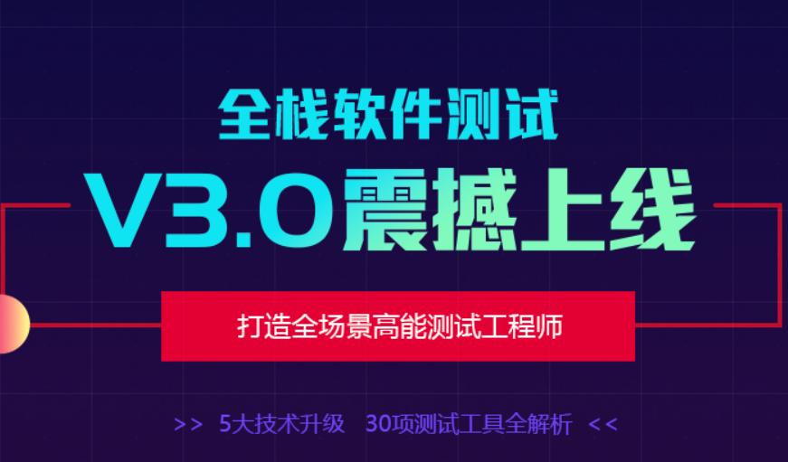 广州软件测试培训班排名