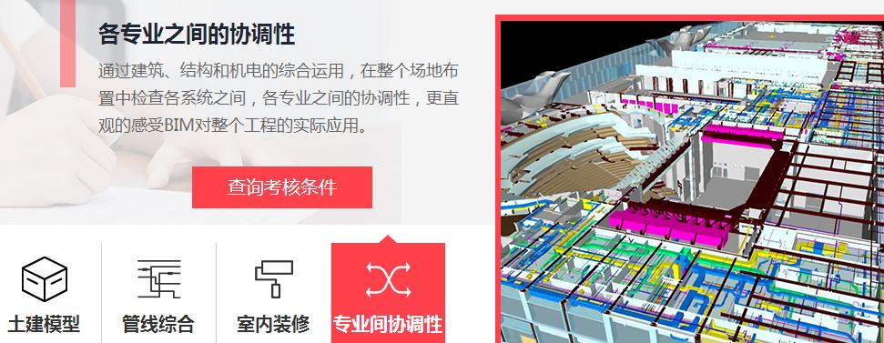 桂林bim建模培训班